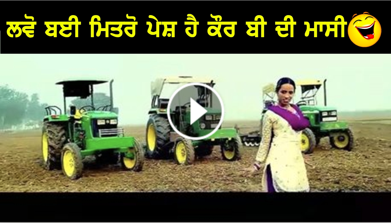 New Punjabi Sing by New Kaur B